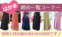 袴はお好きな着物と組み合わせてセットレンタルできます!