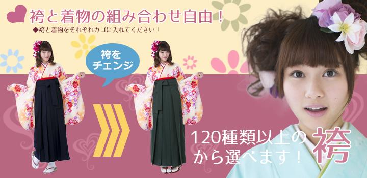 袴と着物の組み合わせは自由です。それぞれお好きなものをお選びください。