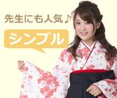シンプルな袴は先生にも人気です