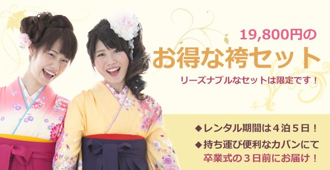 19800円のお得な袴セット