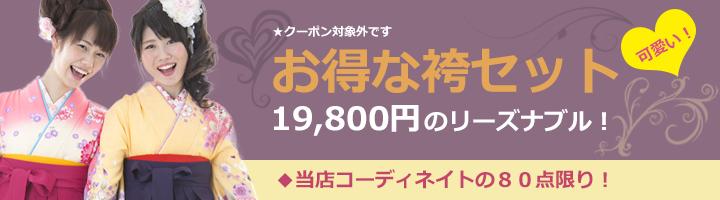 19,800円のお得なセット